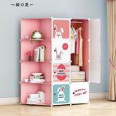 簡易兒童衣柜卡通經濟型簡約現代小孩衣柜收納嬰兒寶寶衣櫥組裝【櫻花本鋪】
