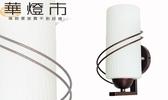 燈飾燈具【華燈市】日式藝術玻璃單壁燈 0900179 走道燈臥房燈玄關燈