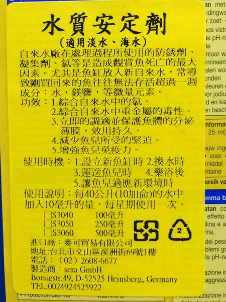 【西高地水族坊】德國SERA 維他命水質安定劑,維他命水質穩定劑2500ml