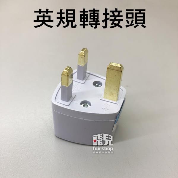 【飛兒】英國 香港 澳門可用!英規 轉接頭 插頭 充電器 變壓器 電源轉接頭 轉接插頭 77 B1-16-2