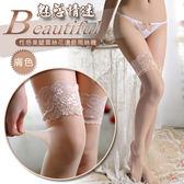 性感絲襪/網襪 魅惑情迷!性感美腿蕾絲花邊長筒絲襪﹝膚色﹞女衣