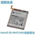 【免運費】送4大好禮【附發票】三星 NOTE10 原廠電池 EB-BN970ABU