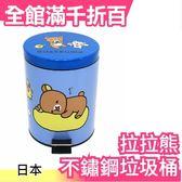 【小福部屋】【拉拉熊】日本 卡通造型 不鏽鋼垃圾桶 5L 腳踏式【新品上架】