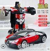 兒童變形遙控汽車四驅賽車充電金剛機器人5歲手勢感應6男孩玩具車 NMS名購新品