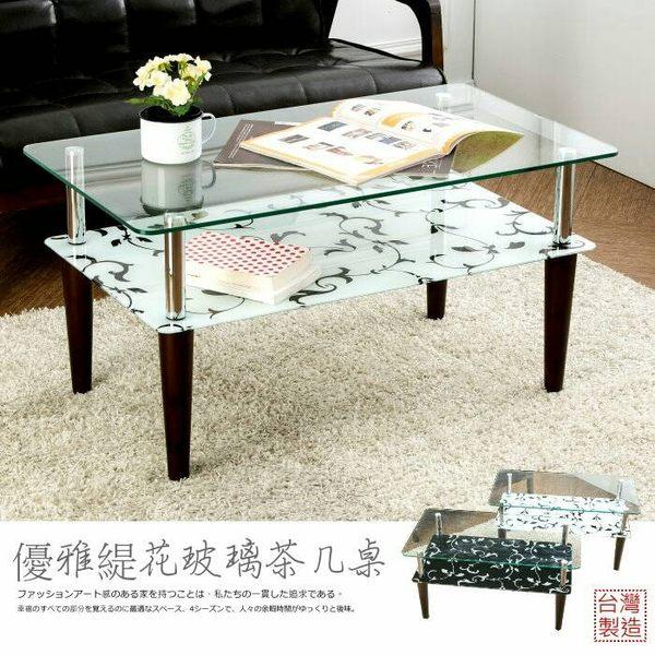 ☆幸運草精緻生活館☆TA-9050BK優雅緹花雙層玻璃茶几桌 二色可選 電腦桌/電腦椅/邊桌