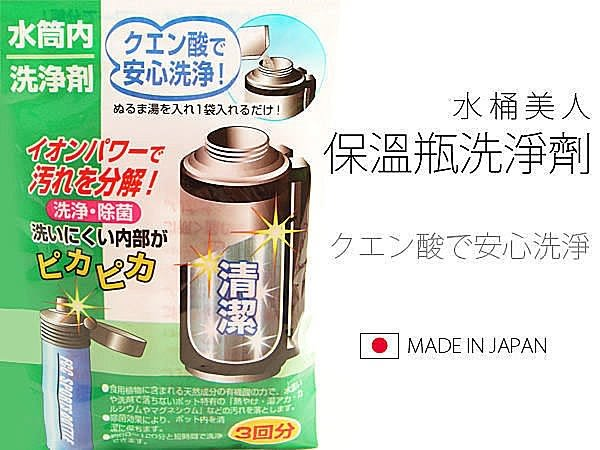 日本製 水桶美人 保溫瓶洗淨劑 清除水垢 熱水瓶 洗淨 水垢 隨行杯【SV3170】BO雜貨
