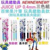 【京之物語】迪士尼 玩具總動員 百樂JUICE UP 0.4新筆尖 金屬/粉彩/基本果汁筆三入組 附夾鏈袋 現貨