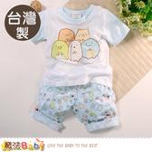 男童裝 台灣製角落小夥伴授權正版純棉短袖套裝 魔法Baby