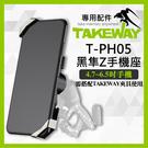 【大量現貨】TPH05 鋁合金 手機座 黑隼 Z 6.5吋 TAKEWAY 手機架 T-PH05 需搭配R系列夾 屮S0