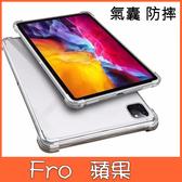 蘋果 iPad Air3 10.5 iPad 10.2 Pro 10.5 平板殼 平板TPU 平板保護套 全包邊 防摔 平板保護殼