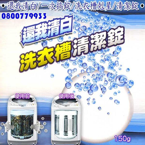 洗衣槽清潔錠-超濃縮活氧清潔錠(5盒組)共25顆【3期0利率】【本島免運】