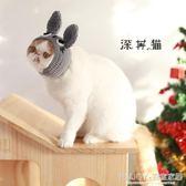 寵物頭飾  手工自制寵物貓咪變裝帽子青蛙兔子毛線帽卡通頭飾發箍 宜室家居
