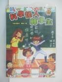 【書寶二手書T1/兒童文學_ARJ】歡樂這一班01-科學怪人轉學生_張嘉文