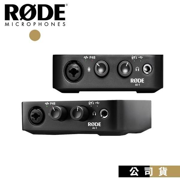【南紡購物中心】RODE Ai-1 USB Audio Interface 錄音介面