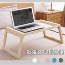 Loxin 歐風多功能折疊桌 床上電腦桌 三秒快速收折  書桌 餐桌 懶人桌 床上托盤【BH1326】