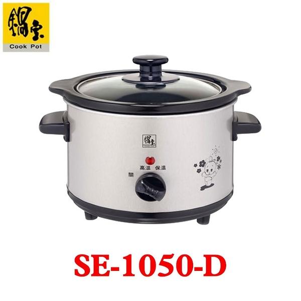 【CookPot 鍋寶】不銹鋼1.5公升養生電燉鍋 SE-1050-D