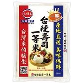 三好台梗壽司一等米2.7KG【愛買】