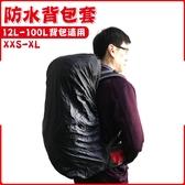 【台灣製 可調式輕量化排水背包套《黑》】背包套/防水套/背包雨衣/雨套