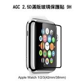 ~愛思摩比~AGC Apple Watch 1/2/3 2.5D 滿版玻璃貼 鋼化玻璃貼