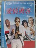 影音專賣店-I14-004-正版DVD*電影【愛情奧客】-路克威爾森*艾迪葛瑞芬*伊娃曼德絲*歐文威爾森