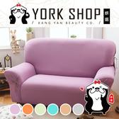 【妍選】居家DIY繽紛時尚彈性沙發套2人座『多色供選』