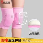跪地 擦地膝蓋護具 足球防摔運動專用加厚兒童跳舞舞蹈練功護膝女 交換禮物