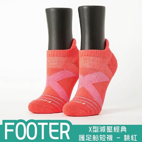 Footer 除臭襪 X型減壓經典護足船短襪 T109M-桃紅 (22-25cm女) 元氣健康館