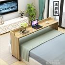 包郵跨床桌移動電腦桌筆記本床上懶人桌床邊書桌學習桌雙人電腦桌QM 依凡卡時尚