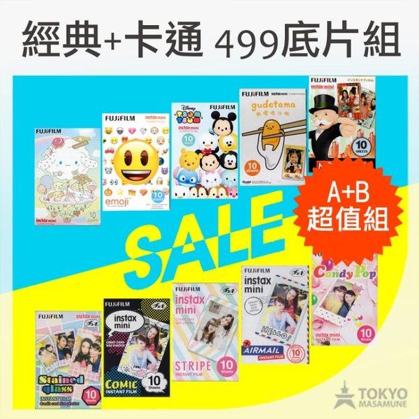 網拍限定 【東京正宗】拍立得 富士 A經典 + B卡通 底片 一搭一 特價499元 超值組合二