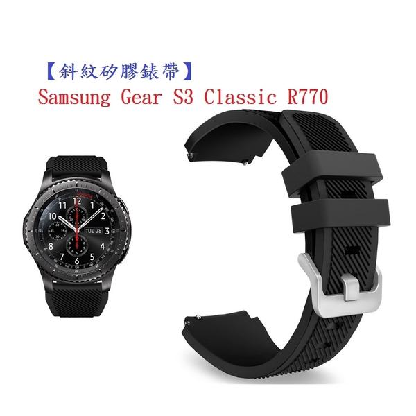 【斜紋矽膠錶帶】Samsung Gear S3 Classic R770 智慧 智能 22mm 手錶 純色 腕帶