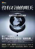 (二手書)沒有石油的明天:能源枯竭的全球化衝擊