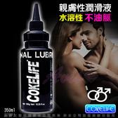 潤滑愛情配方 ViVi精品 潤滑液 情趣商品 熱銷商品 COKELIFE 超滋潤易清洗 水溶性潤滑凝膠 350ML