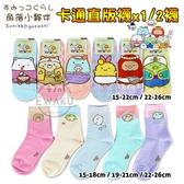 角落生物 角落小夥伴 直版襪 1/2襪 兒童襪 短襪 台灣製