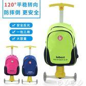 拉桿書包 兒童拉桿書包寶寶多功能滑板玩具小學生拉桿箱雙肩包登機箱 愛丫愛丫