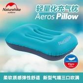 旅行護枕 NH挪客戶外充氣枕頭旅行枕便攜成人護頸靠枕旅游按壓充氣枕頭u型-凡屋
