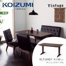 【KOIZUMI】Vintage餐桌KLT-2451
