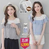 【五折價$399】糖罐子花花蕾絲挖肩荷葉袖直紋雪紡上衣→預購【E53655】