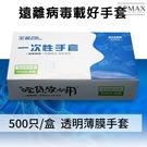 CPMAX 食品級一次性手套 500個盒裝抽取 食品級PE 防疫 預防病毒細菌 有效隔離 防油 防汙 H124