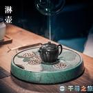 茶盤陶瓷儲水干泡茶臺功夫茶具托盤家用茶道茶海【千尋之旅】