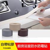 3卷 廚房水槽防霉縫隙貼防水膠帶門窗貼紙美縫貼【雲木雜貨】