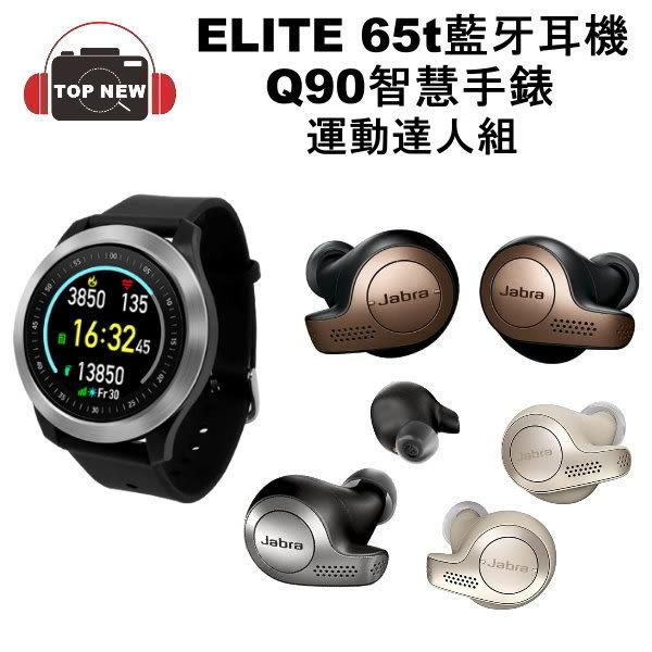 運動達人組 Jabra 真無線藍牙耳機 Elite 65t 藍牙 耳機 + i-gotU Q90 智慧手錶 優惠組合 公司貨