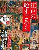 日本江戶時代繪雙六解析專集:附奥奉公出世雙六