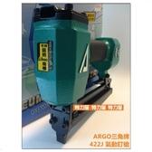 台灣木工界最夯 正廠ARGO 三角牌 422J 氣動釘槍
