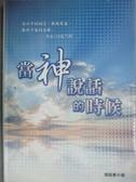 【書寶二手書T6/宗教_KAQ】當神說話的時候_張哈拿