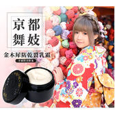 日本 京都舞妓 金木犀防乾裂乳霜(70g)【小三美日】