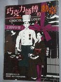 【書寶二手書T9/翻譯小說_HFU】巧克力師傅的勳章_上田早夕裡