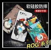 【萌萌噠】ASUS ROG Phone 5 (ZS673KS) 文藝彩繪磨砂 卡通塗鴉超薄防指紋 ROG5 全包矽膠手機殼