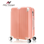登機箱 行李箱 旅行箱 20吋 PC金屬護角耐撞擊硬殼 奧莉薇閣 箱見恨晚II系列 橘粉色