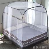 蚊帳蚊帳免安裝蒙古包1.8m床雙人家用方頂拉錬1.5米三開門1.2學生宿舍 NMS蘿莉小腳丫