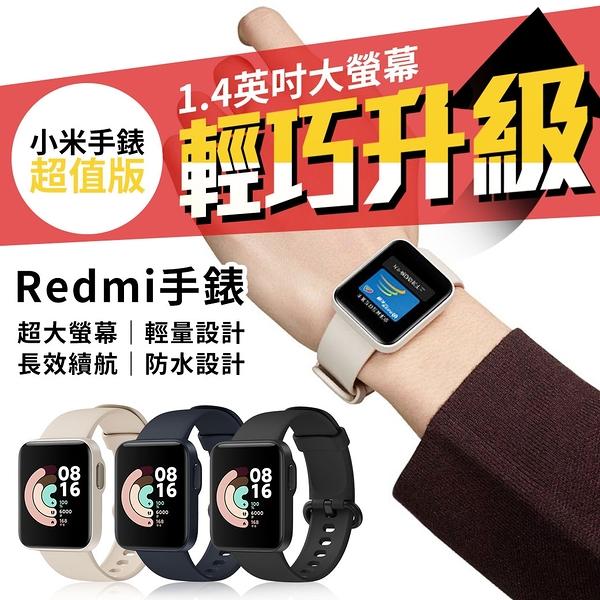 Redmi Watch 紅米手錶 送保貼 智能手錶 小米手錶超值版同款 運動手錶 運動手環 睡眠 防水 運動記錄